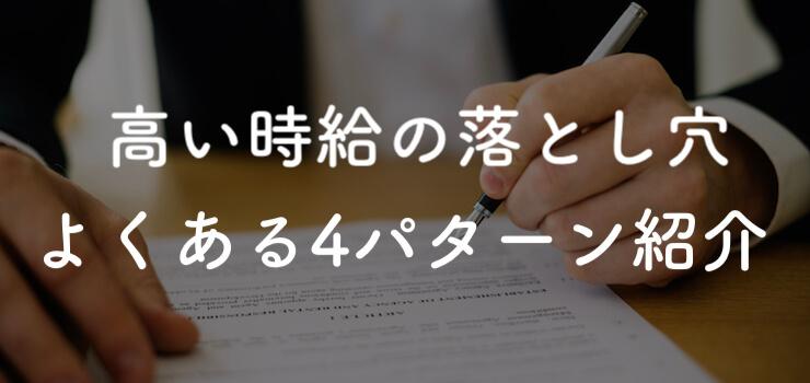 高い時給ほど雇用契約に注意【4パターン紹介】