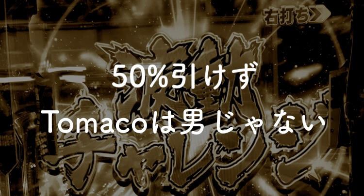 ヤマトオンリーワンで50%を引けないとまと