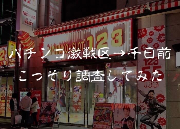 【大阪】パチンコ激戦区→千日前で輝く「123難波」の設定状況