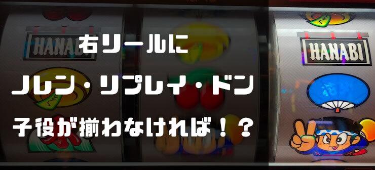 「ハナビ(花火)当たりが分からない」→出目チェック②:右リール「ノリオ」狙い