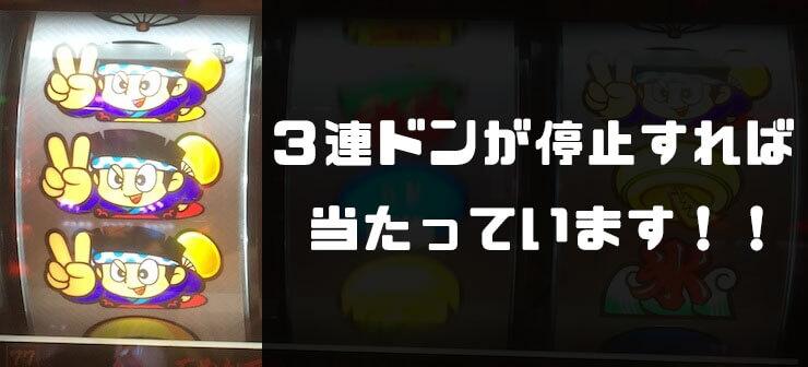 「ハナビ(花火)当たりが分からない」→出目チェック①:左リール3連ドン狙い