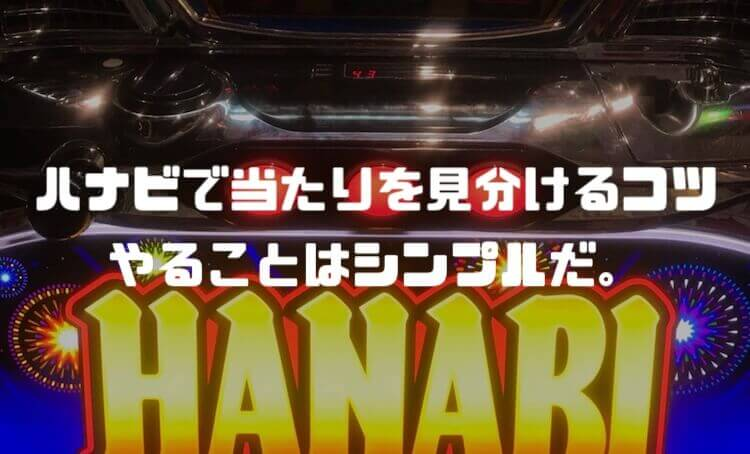 ハナビ/花火の当たりが分からない人へ【見分け方・ポイント3つ】