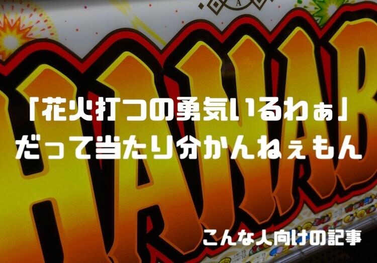 【ハナビ/花火】「当たりが分からない」←見分け方のポイントを伝授【初心者向け】