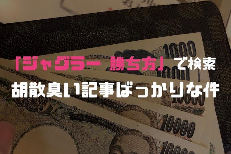 「ジャグラーの勝ち方」←胡散臭い話ばかりな件