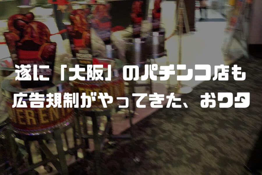 「遂に大阪のパチンコ店に広告規制」←12月から取材・イベント等の告知一切禁止へ