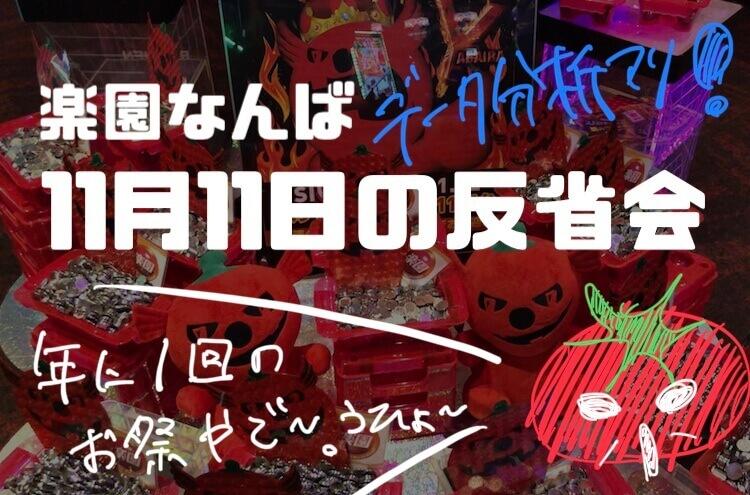 【楽園なんば】11月11日設置台数1111台の威力とは「爆死した人の反省会」