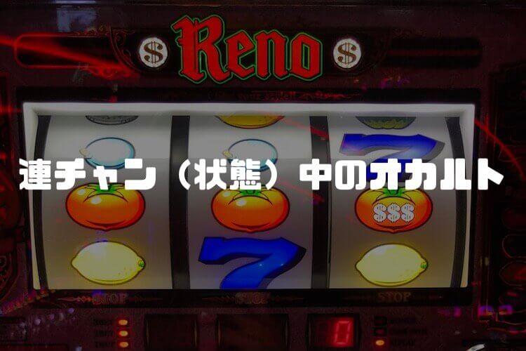 【リノ】③:連チャン(状態)中のオカルト