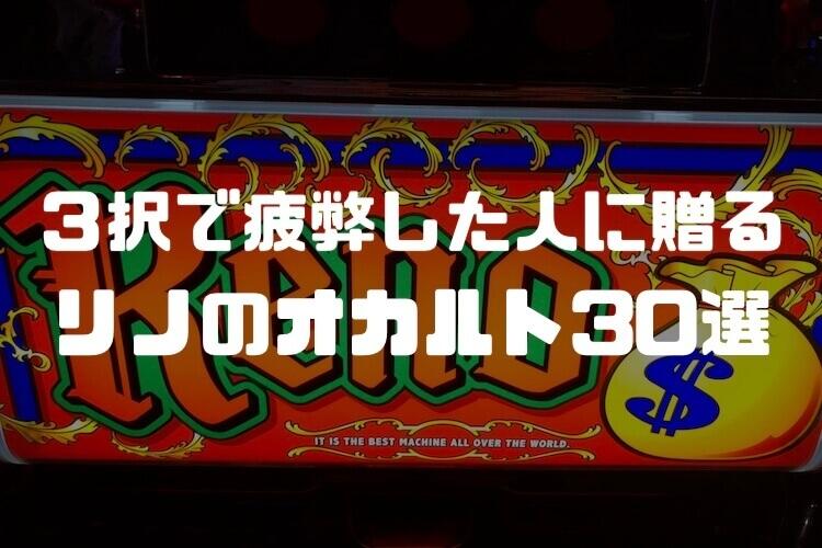 【リノ】トマトチャンスで使えるオカルト打法30選「勝ちたい人向け」
