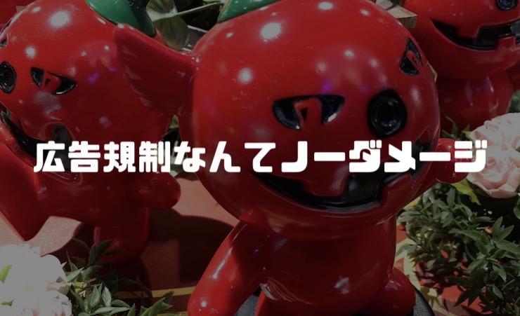 大阪の広告規制はパフォーマンス説「理由は3つ」