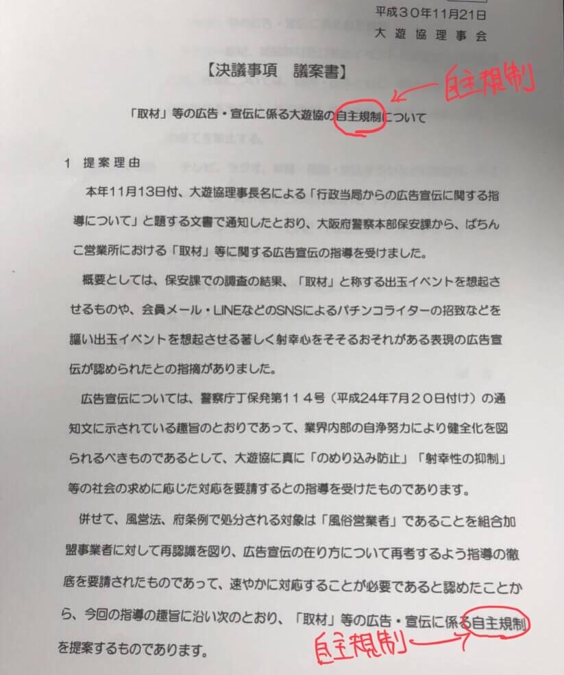 大阪パチンコ店の広告規制内容その①
