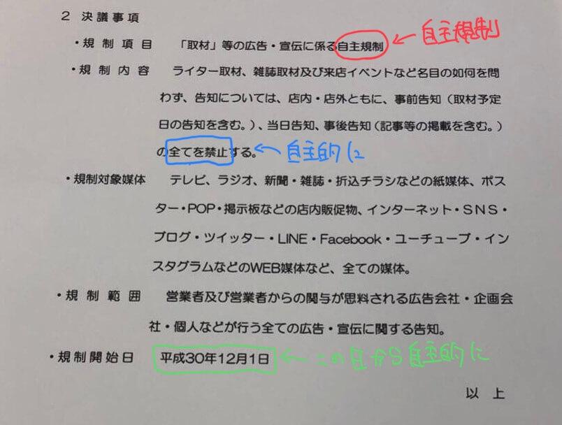 大阪パチンコ店の広告規制内容その②