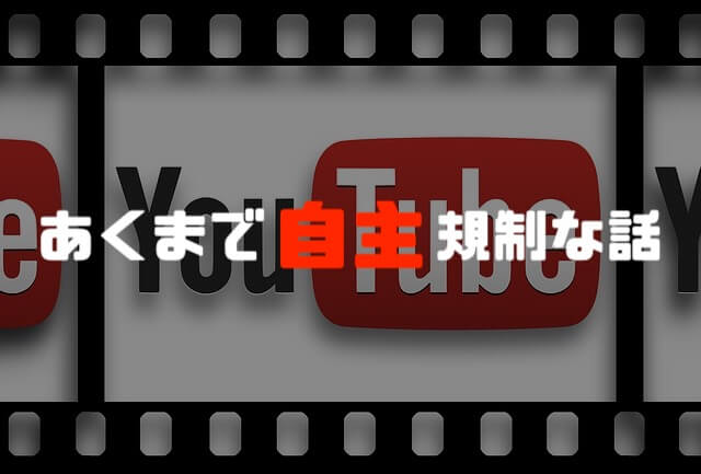 自主性が垣間見える動画メディア