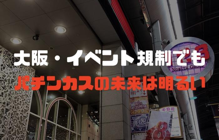 大阪のパチンコ店、取材・広告規制を受けてもまるでダメージなし