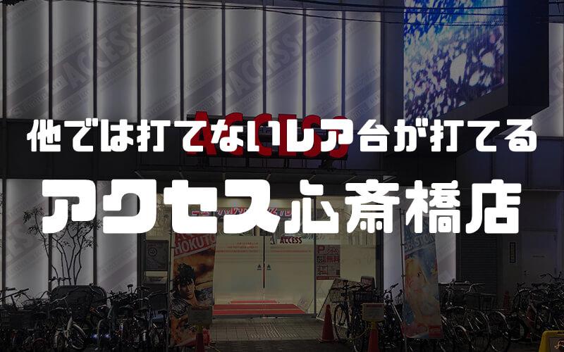 アクセス心斎橋でパチンコ実践「リアル鬼ごっこが打てる!大阪のパチ屋」