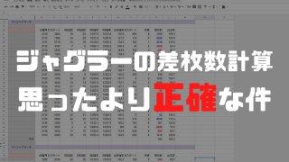 【パチスロ】ジャグラーの差枚数計算が割と正確な件【やり方紹介】